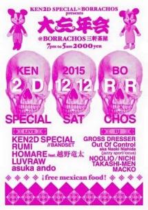 【今週末開催】三茶メキシコ料理店でKEN2D SPECIALが大忘年会、RUMI、asuka ando、LUVRAWらが出演
