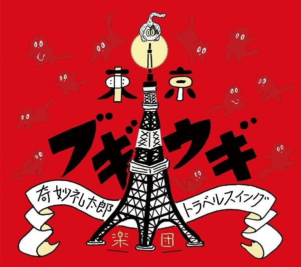 【これで最後!?】〈奇妙礼太郎トラベルスイング楽団のラストツアー〉開催決定