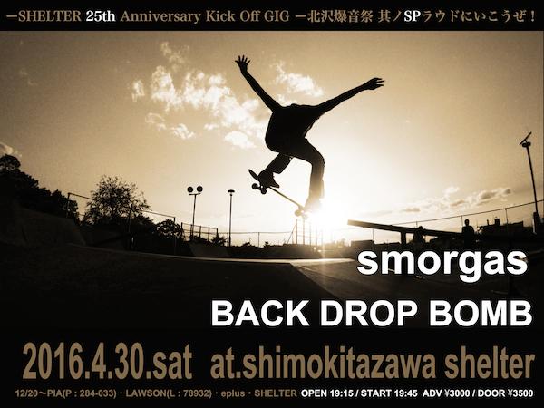 下北沢SHELTERの25周年記念! smorgas×BACK DROP BOMBの2マン開催