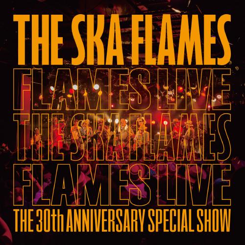 【10年ぶり!】THE SKA FLAMES、貴重ライヴ収録のアルバムをリリース