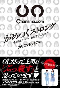 カリスマドットコム、「OLの毒が学べる!?」書籍を来年1月に発売