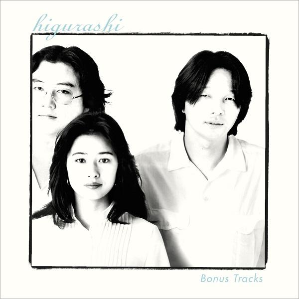 伝説的グループ「日暮し」の後期アルバム傑作2枚が初CD化、特典にRCサクセション初公開音源収録