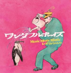 ワンダフルボーイズ、来年3月に東名阪2マン・ツアー開催決定