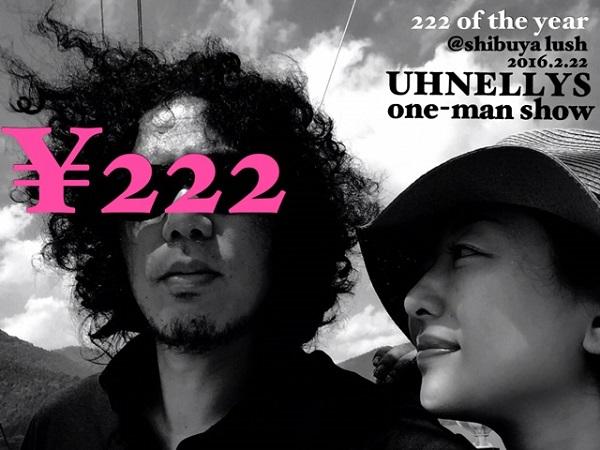 【チケットは222円】UHNELLYS 2度目のワンマン・ライヴ開催