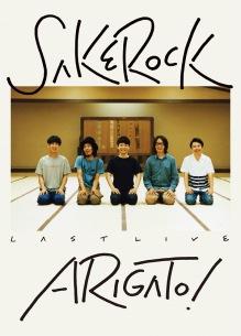 SAKEROCK ラスト・ライヴ映像発売決定! ドキュメントも収録