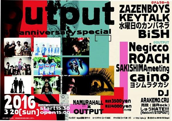 沖縄県Output4周年イベントに水曜日のカンパネラ、ROACH、BiSHも出演
