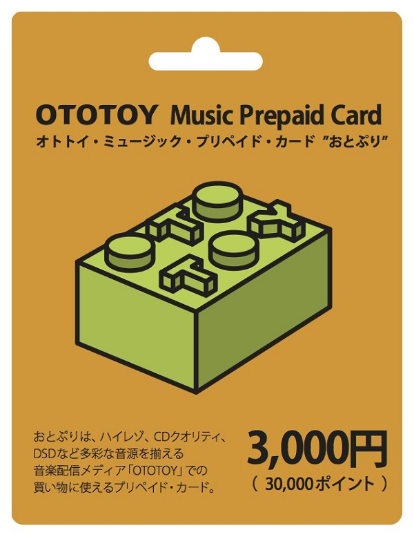 """音楽配信サイトOTOTOYで使えるプリペイド・カード""""おとぷり""""がヨドバシカメラで販売開始"""