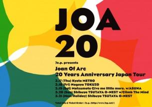 ジョーン・オブ・アーク、結成20周年記念来日ツアーを開催