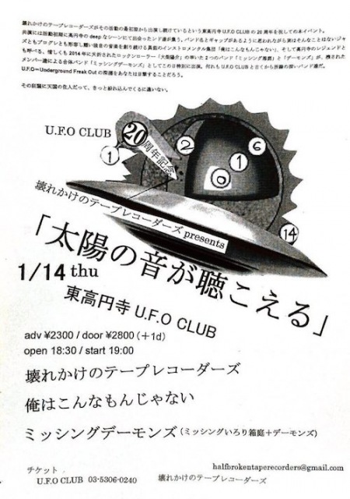 壊れかけのテープレコーダーズ、1stアルバム再現ライヴ予約特典で超初期レア音源配布