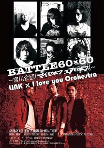 下北沢シェルター恒例企画で昼夜2公演! LINK×I love you Orchestra、Fragment×RYUKYUDISKO決定
