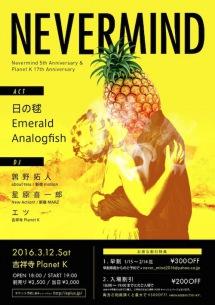 日の毬×Emerald企画〈NEVERMIND〉2年半ぶり開催でAnalogfishと3マン