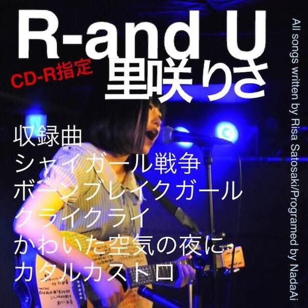 里咲りさ、5曲入り流通シングルをCD-Rで発売 リリイベも続々決定