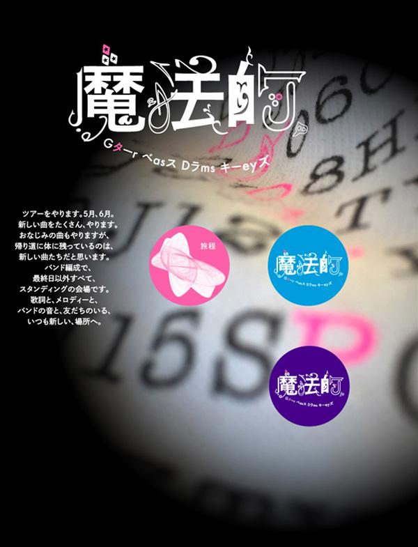 小沢健二、5月、6月のツアーを発表