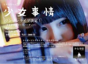 ヒロネちゃん、OTOTOY配信シングル表題曲「少女事情」MV公開&レコ発ワンマン決定