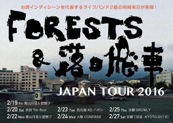 台湾インディー重要バンド2組、森林&落日飛車が日本ツアー開催