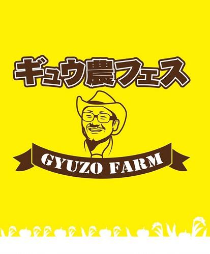 BiSHが〈ギュウ農フェス〉新木場コースト出演決定! 2000円&20000円チケット先行発売