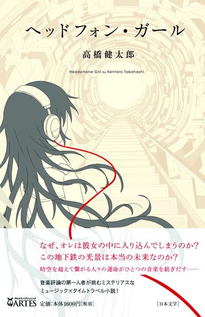 """音楽評論家が描く""""小説""""──高橋健太郎著『ヘッドフォン・ガール』"""