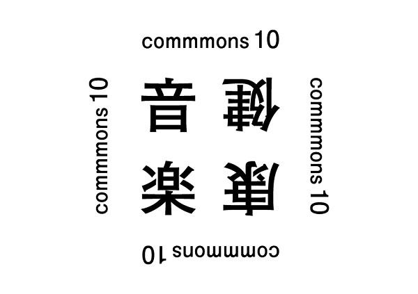 「commmons」10周年記念イベント開催決定 ホストは坂本龍一