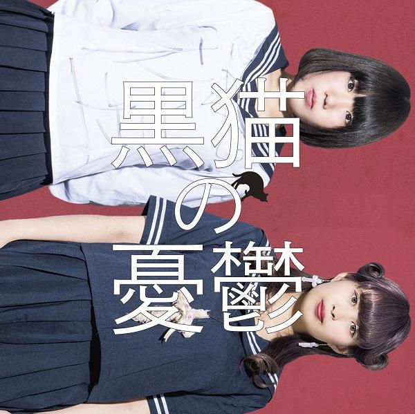 黒猫の憂鬱 1stシングル『君に花咲け!/少年A』発売決定