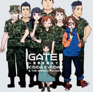 岸田教団&THE明星ロケッツ、TVアニメGATE後期主題歌含む新シングルがハイレゾ配信決定