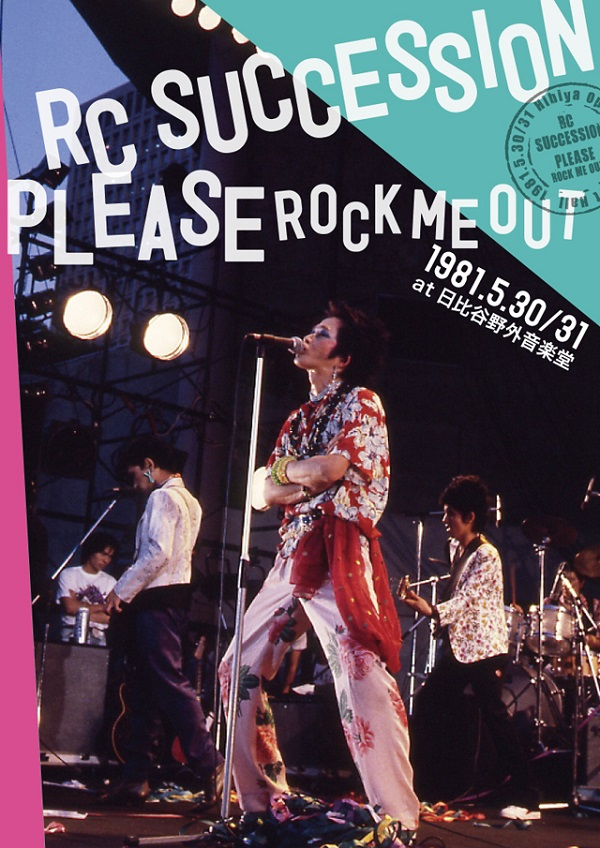 RC SUCCESSION 快進撃期の81年野音ライヴ「PLEASE ROCK ME OUT」緊急リリース