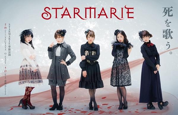 STARMARIE、ファッションブランドPUTUMAYO / RIONとコラボした新ビジュアル公開