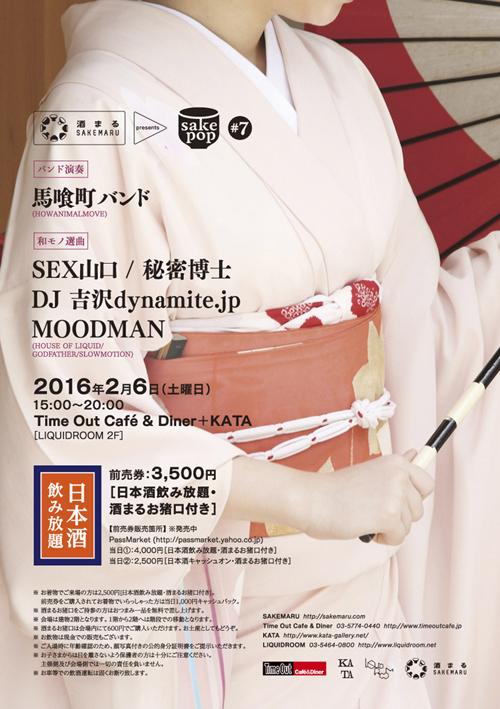 【今週末開催】日本酒&和モノ音楽で千鳥足! 馬喰町バンドも出演──SAKEMARU presents sake pop #7