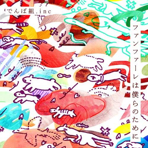 でんぱ組.inc、配信限定シングル「ファンファーレは僕らのために」ショートVer&歌詞無料公開