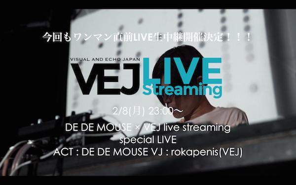 DE DE MOUSE、新システムでライヴの生中継を実施