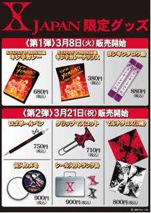 「X JAPANくじ」と「限定グッズ」の全貌が明らかに