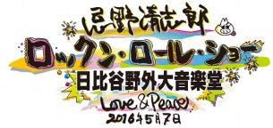 【今年は野音で】〈忌野清志郎ロックン・ロール・ショー〉CHABO、TOSHI-LOW、サニーデイ・サービスら出演