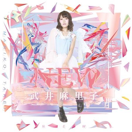 武井麻里子、初流通作にSAWA、おかもとえみらが楽曲提供 リリパ開催も