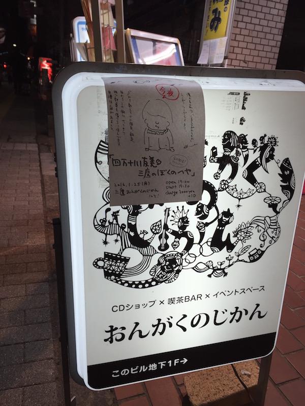 【ライヴ・レポ】四万十川友美、マンスリー・ワンマン〈三鷹のぼくのへや〉、記念すべき第1回