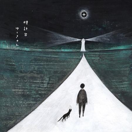 ゆーきゃん、3年半ぶりのアルバム『時計台』リリース