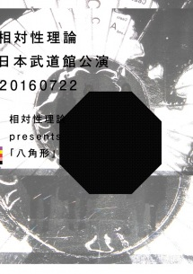 相対性理論、初の武道館公演〈八角形〉開催決定