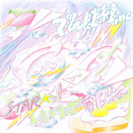 でんぱ組.inc、配信シングル第3弾は畑亜貴×玉屋2060% 「STAR☆ットしちゃうぜ春だしね」リリース