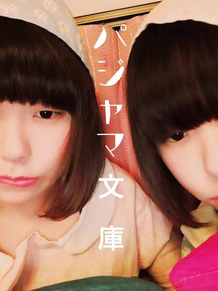 ふたご姉妹ユニット「パジャマ文庫」、ぱいぱいでか美と2マンでお披露目