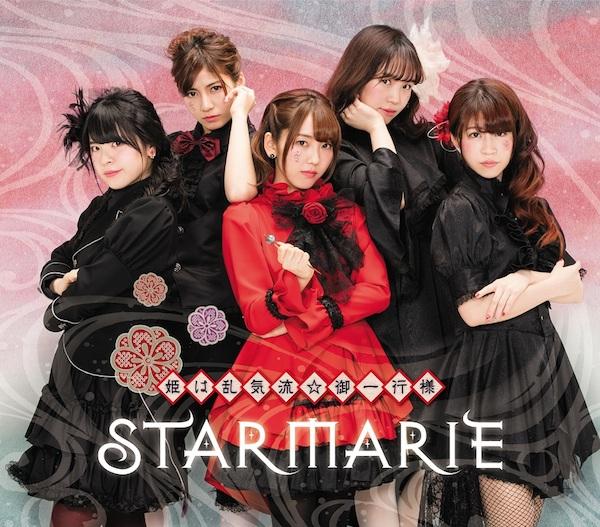 STARMARIEがアニメ「鬼斬」主題歌を担当、4月にシングルで発売
