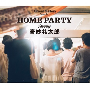 Grand Gallery「HOME PARTY」シリーズ第1弾『HOMEPARTY starring 奇妙礼太郎』発売決定