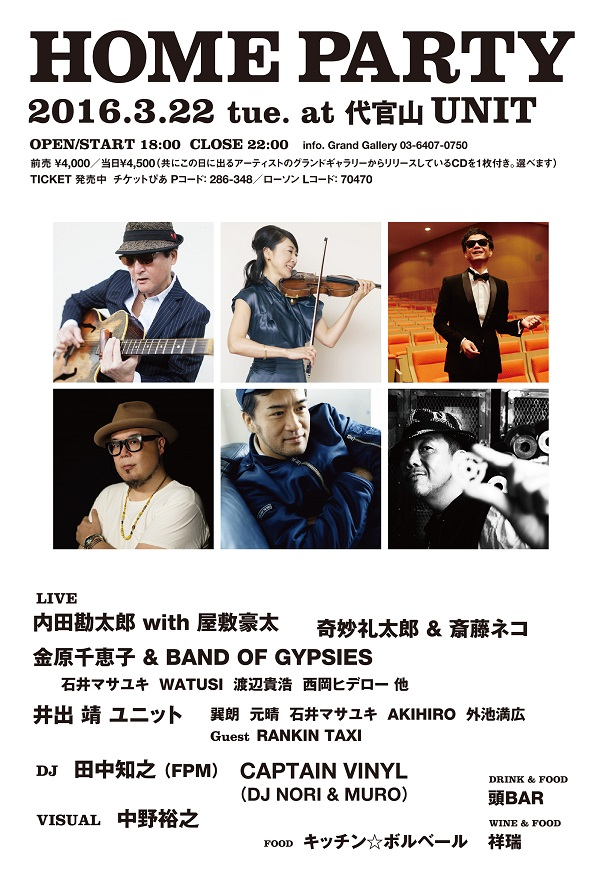 Grand Gallery「HOME PARTY」シリーズ第1弾『HOMEPARTY starring 奇妙礼太郎』発売決定