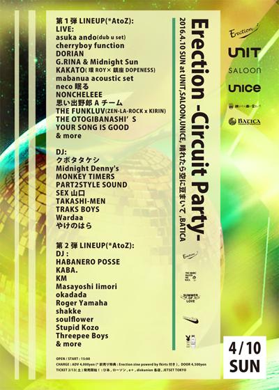 YSIG、neco眠る、asuka andoらが出演──Erection、3会場を巡るサーキット・パーティ、第2弾アーティストを発表!
