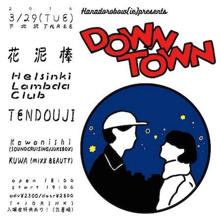 """吉他流行乐队""""Flower Thief"""",自愿项目<DOWN TOWN>在赫尔辛基,TENDOUJI"""