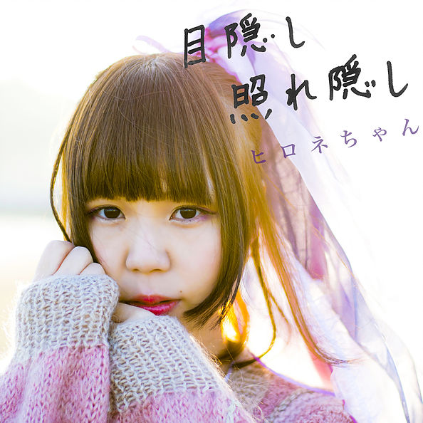 ヒロネちゃん、新アルバムのレコ発で初の単独ツアー! 東京はホールでバンド編成ライヴ