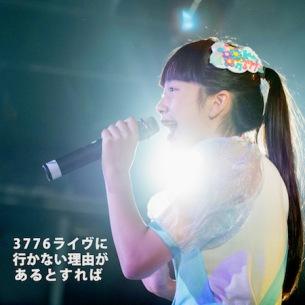 3776、音楽×演劇で魅せた異色ワンマンをハイレゾ配信リリース決定!