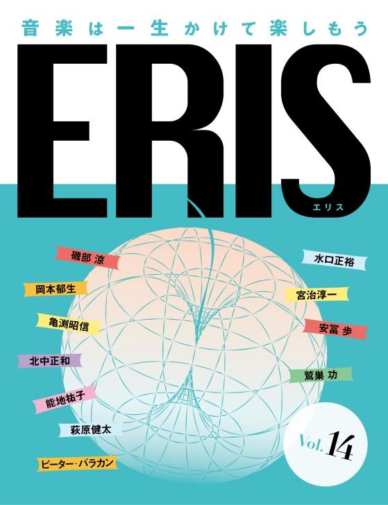 「ERIS」第14号発刊 能地祐子「ポップ・ファンにも聴いてほしいクラシック音楽の今」