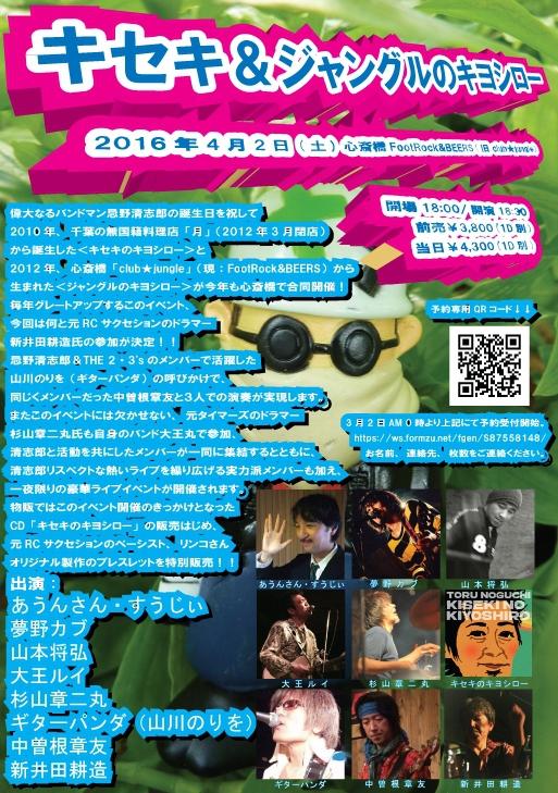【今年もやってきた】4月2日〈キセキ&ジャングルのキヨシロー〉開催ーたまらんニュース