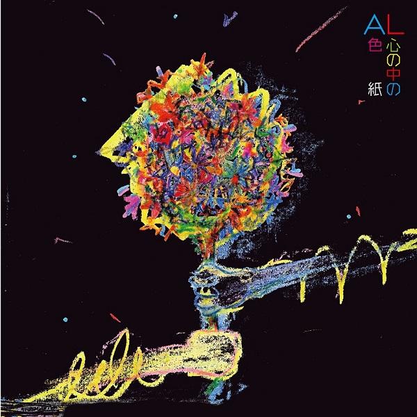 AL、1stアルバム『心の中の色紙』から1曲ずつフル試聴を開始