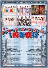 アイドル・レーベル〈フジヤマプロジェクトジャパン〉が1周年を記念し東阪でイベント開催