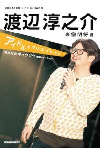 エモすぎ!? BiS、BiSH、POP手がける渡辺淳之介の書籍刊行! 活動や内面に迫る