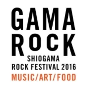 第5回目となる〈GAMA ROCK FES 2016〉開催決定